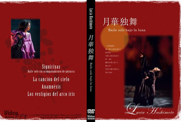 lucia_dvd.jpg
